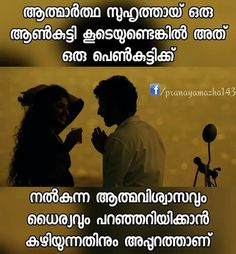 ᐅ Top 30 Happy Friendship Day 2018 Malayalam Quotes With Images