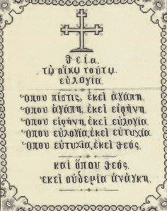 Santeos: Στο Σχολείο της Σαντάς Orthodox Prayers, Church Icon, Greek Beauty, Spiritual Life, Dear God, Wise Words, Christianity, Life Is Good, Blessed