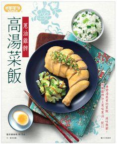 Food Poster Design, Food Menu Design, Food Packaging Design, Brochure Food, Restaurant Poster, Food Promotion, Menu Layout, Food Banner, Sushi