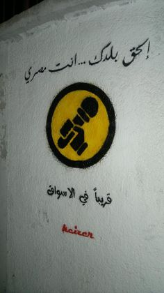 Artist: Keizer - Cause: Egyptian revolution Jan 25th - Copy: Save your country...You are Egyptian - Coming Soon