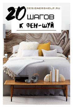 Правила фен-шуй для супружеской спальни. Приемы дизайнеров для создания фен-шуй интерьера.