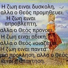 Christus Pantokrator, Religion Quotes, Perfect Love, Orthodox Icons, Greek Quotes, Wise Words, Jesus Christ, Prayers, Wisdom