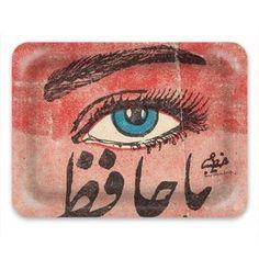 Ya Hafez tray! Menu Printing, Tray, Studio, Creative, Studios, Board
