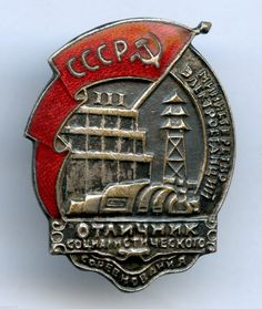 Soviet Russian USSR Badge Award Pin Excellent Ministry of Power Stations RARE | eBay