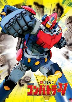 Robot Combattler V Japanese Robot, Japanese Film, Gi Joe, Combattler V, Manga Anime, Dragon Ball Z, Japanese Superheroes, Robot Cartoon, Alternative Comics
