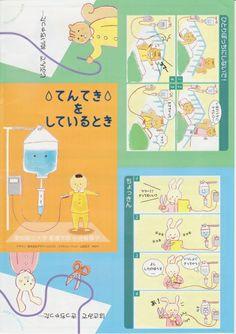 愛知県小児病棟パンフレット作成4