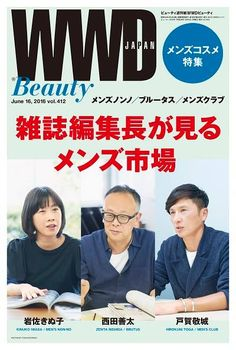【WWDビューティ最新号紹介】 メンズコスメ特集 雑誌編集長が見るメンズ市場(6月16日号)   BRAND TOPICS   BUSINESS   WWD JAPAN.COM
