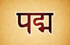 Tattoo sanskrit love sanscrito pinterest sanskriet en tatoeages lotus flower sanskrit mightylinksfo