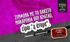 Σύμφωνα με το πακέτο μακαρόνια που κρατάω  @harisstav - http://stekigamatwn.gr/s3235/