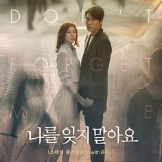"""Don't Forget Me"" is a single recorded by South Korean singer Yoon Jong Shin. It was released on January 4, 2016 via CJ E&M ."