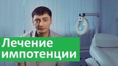 Лечение импотенции.  Услуги лечения импотенции в клинике Здоровье.