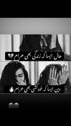 Love Poetry Images, Image Poetry, Love Romantic Poetry, Poetry Quotes In Urdu, Best Urdu Poetry Images, Quran Quotes Love, Love Poetry Urdu, Poetry Pic, Islamic Love Quotes
