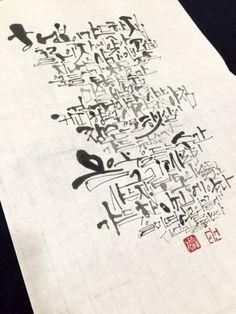 행복이 가득한 집홀로 의자에 앉아 고요히 지내는 순간,이불 속으로 들어가 잠을 청하는 순간,마른 빨래를 ... Calligraphy Ink, Chinese Calligraphy, Caligraphy, Modern Calligraphy, Typography, Lettering, Nature Journal, True Art, Mark Making