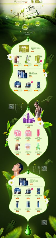 素派旗舰店 清明节 China Website, Ecommerce, Desktop Screenshot, Web Design, Map, Women, Design Web, Women's, Location Map