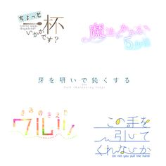【さくっと】同人誌のタイトルロゴ制作 | スキマ - イラストのオーダーメイドマーケット- SKIMA