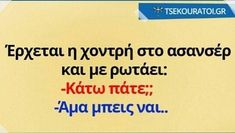 Funny Greek, Minions Quotes, Funny Cartoons, Just For Laughs, Haha, Funny Quotes, Jokes, Humor, Funny Phrases