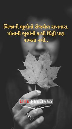 40 best gujarati quotes images in 2019 Babe Quotes, Sweet Quotes, Motivational Quotes For Life, Couple Quotes, Quotes For Him, Family Quotes, True Quotes About Life, True Love Quotes, Happy Diwali Images