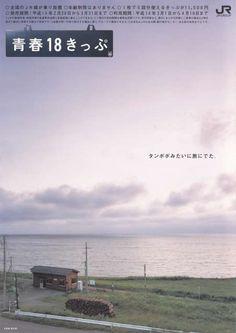 ☆2002年春バージョン☆ タンポポみたいに旅に出た 撮影:東・五能線 驫木駅