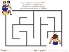 Νηπιαγωγός για πάντα....: Θησέας & Μινώταυρος Ancient Greece, Mythology, Symbols, Letters, Logos, Art, Art Background, Logo, Kunst