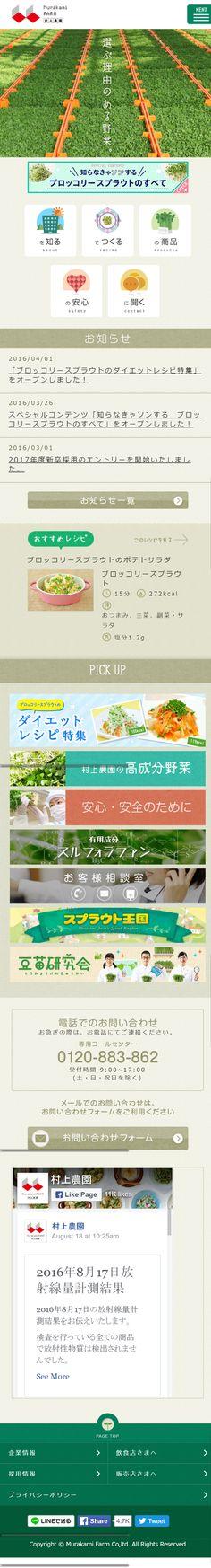 村上農園ホームページ