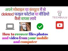 #techbulu #recoversoftware #howtorecover #howtofind #howto #howtorestore #recoverdata #windows #android