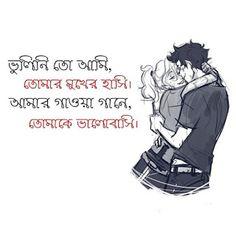 poem Bengali Love Poem, Love Quotes In Bengali, Romantic Couple Quotes, Romantic Couples, Bangla Funny Photo, Love Wallpaper For Mobile, Love Wallpapers Romantic, Promise Quotes, Bangla Love Quotes