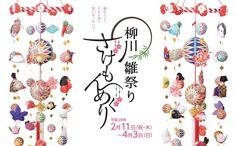 柳川市で「2016 柳川雛祭り さげもんめぐり」開催
