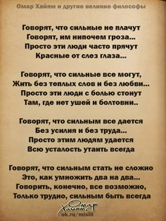 The photo- Фотография The photo - Text Quotes, Poem Quotes, Words Quotes, Life Quotes, Sayings, Russian Quotes, Destin, Funny Phrases, L Love You