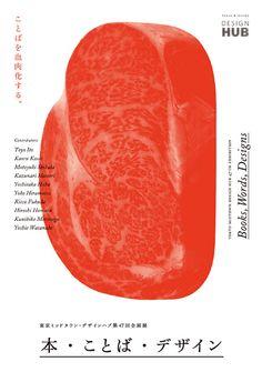 東京ミッドタウン・デザインハブ第47回企画展『本・ことば・デザイン』展チラシビジュアル