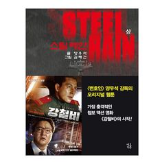 Steel Rain #1 Daum Webtoon Comic Book Korean ver. K-movie Jung Woo-sung /강철비 정우성