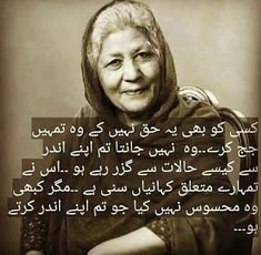 urdu Hindi novel quote and motivational quote: Bano Qudsia Golden Words / Quotes Love Song Quotes, Love Quotes For Him, Words Quotes, Best Quotes, Qoutes, Poetry Quotes, Inspirational Quotes In Urdu, Islamic Love Quotes, Funky Quotes