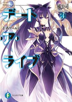 Tohka World (十香ワールド, Tōka Wārudo) is the 20 volume of Date A Live light novel series. In the saved world, dating and making her fall in love! Date A Live, Elsword, Anime Date, Comic Manga, Manga News, Latest Anime, Movie Dates, Fanart, Poster S