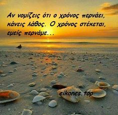 Big Words, Greek Quotes, Picture Quotes, Good Night, Motivational Quotes, Life Quotes, Sayings, Learning, Pictures