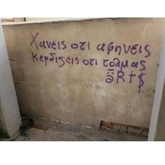 Wall Quotes, Life Quotes, Graffiti Quotes, Greek Quotes, Love You, My Love, Sadness, Boyfriend, Walls