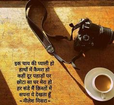 Tea Lover Quotes, Chai Quotes, Girl Quotes, Hindi Shayari Love, Hindi Quotes, Qoutes, Picture Quotes, Poems, Feelings