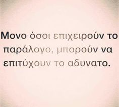 Brainy Quotes, Love Quotes, Inspirational Quotes, Feeling Loved Quotes, Reality Of Life, Quotes By Famous People, Greek Quotes, Beautiful Mind, True Words
