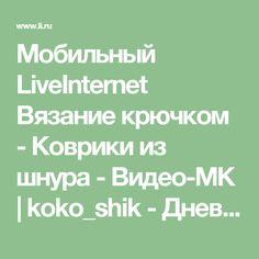 Мобильный LiveInternet Вязание крючком - Коврики из шнура - Видео-МК | koko_shik - Дневник koko_shik |