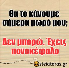Funny Greek Quotes, Funny Quotes, Favorite Quotes, Life Is Good, Lol, Humor, Words, Random, Funny Phrases