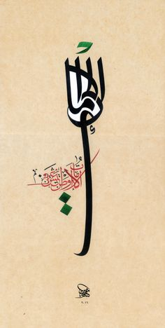 24 Best Calligraphy Images Calligraphy Islamic Calligraphy
