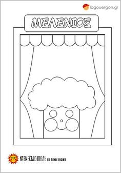 ντενεκεδούπολη Archives - Page 4 of 7 - In Kindergarten, School Projects, Decoration, November, Printables, Peace, War, Crafts, Illustrations
