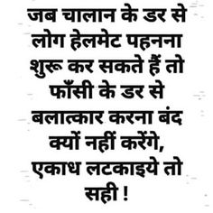 Hindi Funny Jokes Collection Funny Sms, Funny Jokes In Hindi, Best Funny Jokes, Funny Images With Quotes, Hindi Quotes Images, Justice Quotes, Friendship Quotes In Hindi, Funny Whatsapp Status, Latest Jokes
