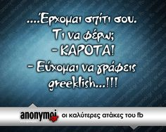 Click this image to show the full-size version. Funny Greek Quotes, Greek Memes, Jokes Images, Clever Quotes, Funny Clips, Jokes Quotes, English Quotes, Wall Quotes, True Words