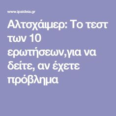 Αλτσχάιμερ: Το τεστ των 10 ερωτήσεων,για να δείτε, αν έχετε πρόβλημα Herbal Remedies, Health Remedies, Natural Remedies, End Of Year Activities, Free To Use Images, Exeter, Just Do It, How To Know, Holiday Parties