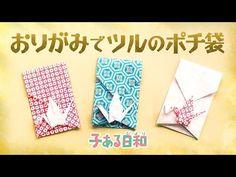 (143) 【折り紙】ツルのポチ袋 作り方 折り方【子ある日和】 - YouTube