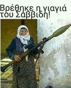 Προσοχή σαββιδησ!!!😂😂 Trippy Pictures, Funny Cat Pictures, Funny Photos, Greek Memes, Funny Greek Quotes, Learn To Fight, Funny Memes, Jokes, Thug Life
