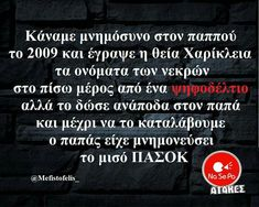Funny Images, Funny Photos, Very Funny, Try Not To Laugh, Greek Quotes, Laughter, Have Fun, Jokes, Wisdom