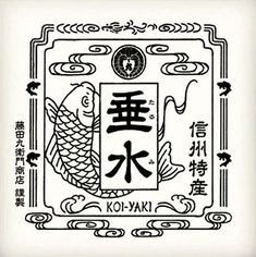 Logotype | WORKS and designの仕事 | and design(アンドデザイン) Japanese Typography, Vintage Typography, Typography Poster, Typography Design, Branding Design, Logo Design, Typography Letters, Web Design, Japan Design