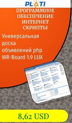 Любви доска объявлений wr board бесплатная программа для размещения объявлений на досках через прокси
