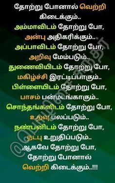87 Best Tamil quotes images in 2018   Quotes, Life Quotes, Golden quotes
