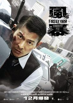 Firestorm - Feng bao (2013)